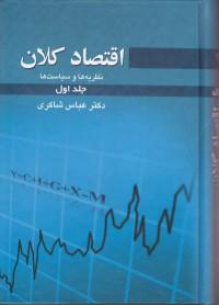 اقتصاد کلان (جلد اول)