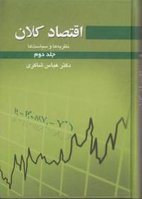 اقتصاد کلان (جلد دوم)