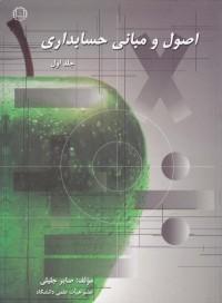 اصول و مبانی حسابداری (جلد اول)