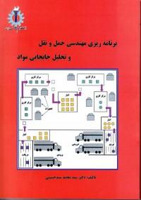 برنامه ریزی مهندسی حمل و نقل و تحلیل جابجایی مواد