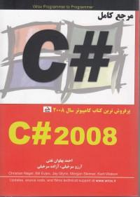 مرجع کامل C# 2008