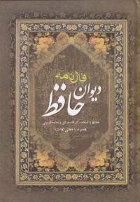 فالنامه کامل دیوان حافظ با معنی لغات