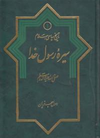 تاریخ سیاسی اسلام ج1- سیره رسول خدا