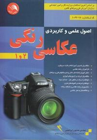 اصول علمی و کاربردی در عکاسی رنگی 1و2