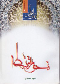 زبان قرآن، دوره متوسطه ج02- نحو متوسطه