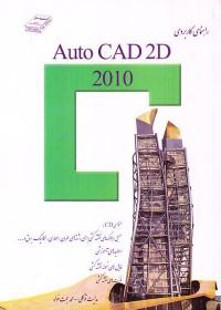 راهنمای کاربردی AutoCAD 2D 2010