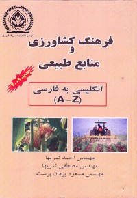 فرهنگ کشاورزی و منابع طبیعی انگلیسی - فارسی
