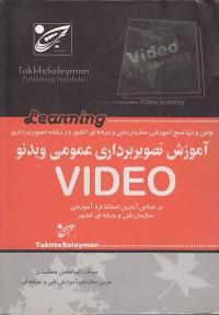 آموزش تصویربرداری عمومی ویدئو : بر اساس آخرین استاندارد آموزشی سازمان فنی و حرفه ای کشور