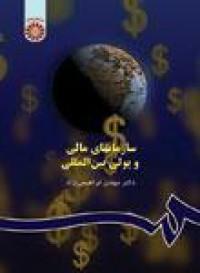 سازمانهای مالی و پولی بینالمللی(515)