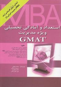 استعداد و آمادگی تحصیلی ویژه رشته مدیریت(مدیریت اجرایی)GMAT