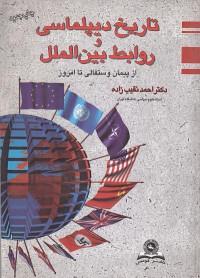 تاریخ دیپلماسی و روابط بین الملل