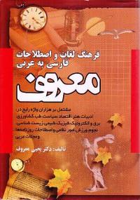 فرهنگ لغات و اصطلاحات معروف (فارسی به عربی)