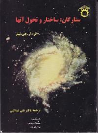 ستارگان: ساختار و تحول آنها