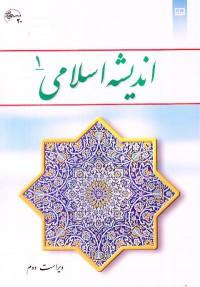 اندیشه اسلامی ج1