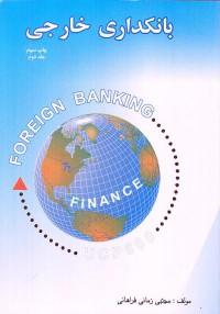 بانکداری خارجی (جلد دوم)