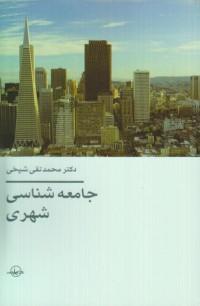 جامعه شناسی شهری