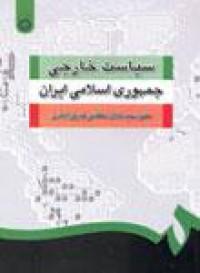 سیاست خارجی جمهوری اسلامی ایران(1252)