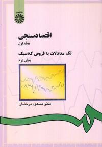 اقتصاد سنجی ج1- جزءدوم (143)