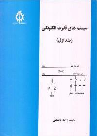 سیستم های قدرت الکتریکی (جلد اول)