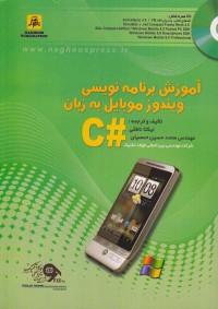 آموزش برنامه نویسی ویندوز موبایل به زبان #C