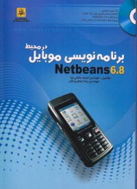 برنامه نویسی موبایل در محیط Netbeans 6.8