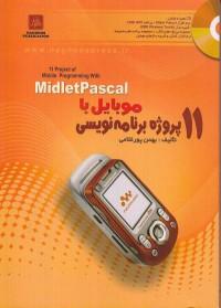 11 پروژه برنامه نویسی موبایل با Midlet Pascal