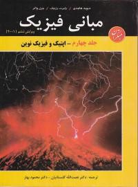 مبانی فیزیک هالیدی(جلد چهارم)
