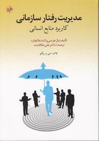 مدیریت رفتار سازمانی کاربرد منابع انسانی