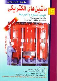 ماشین های الکتریکی (تئوری، عملکرد و کاربردها) ج 1