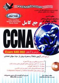 مرجع کامل CCNA