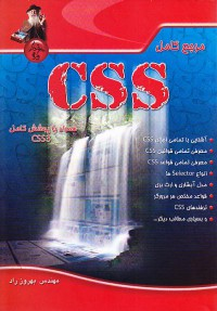 مرجع کامل CSS همراه با پوشش کامل CSS3