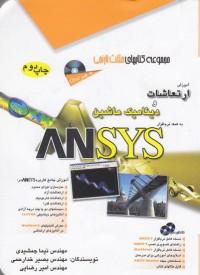 آموزش ارتعاشات ودینامیک ماشین به کمک نرم افزار ANSYS