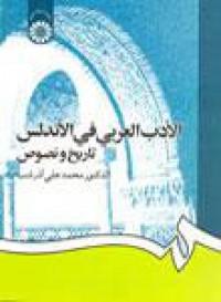 الادب العربی فی الاندلس- تاریخ و نصوص (1254)