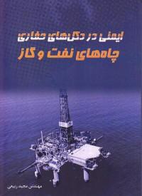 ایمنی در دکل های حفاری چاهای نفت و گاز