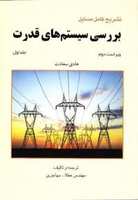 تشریح کامل مسایل سیستم های قدرت (جلد اول) /هادی سعادت