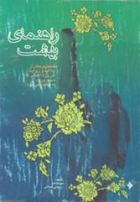 راهنمای بهشت (مشتمل بر 700 آيه و روايت در باره اعمالي كه سبب ورود به بهشت ميشود)