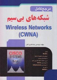 مرجع کامل شبکه های بی سیم