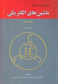 تشریح کامل مسایل ماشین های الکتریکی (پ. س. سن)
