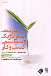 مدیریت استراتژیک و سیاست کسب و کار(جلد دوم)