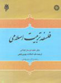 فلسفه تربیت اسلامی (1321)