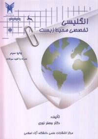 انگلیسی تخصصی محیط زیست
