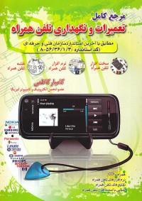 مرجع کامل تعمیرات و نگهداری تلفن همراه (نرم افزار - سخت افزار - نقشه)