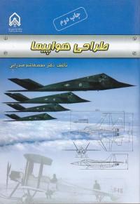 طراحی هواپیما (چاپ دوم)