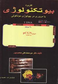 کاربرد بیوتکنولوژی بامروری در بیولوژی مولکولی