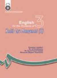 انگلیسی برای دانشجویان رشته مدیریت خدمات بهداشتی ج2(1132)