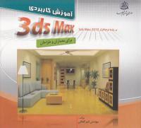 آموزش کاربردی 3DS MAX برای معماران و طراحان