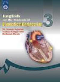 انگلیسی برای دانشجویان رشته مهندسی پزشکی (495)