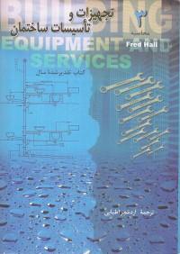 تجهیزات و تأسیسات ساختمان (3 جلدی)