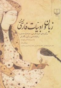 زبان ادبیات فارسی عمومی