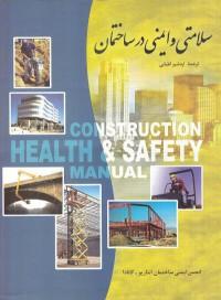 سلامتی و ایمنی در ساختمان